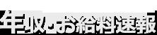 年収・お給料速報ロゴ
